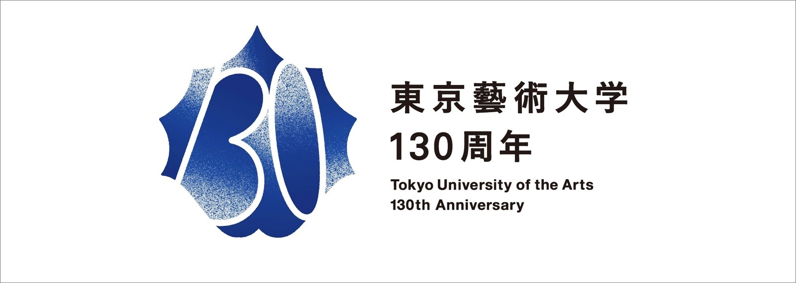 130周年記念事業