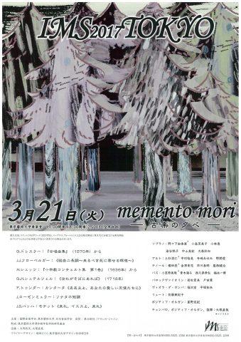 第20回国際音楽学会記念演奏会 Memento mori〜古楽の夕べ〜