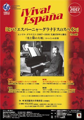 藝大プロジェクト2017「ビバ!エスパーニャ~グラナドスのスペイン」 前期シリーズ スペインのオリジナル文化