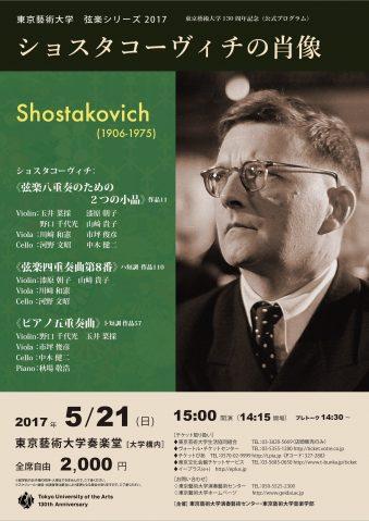 弦楽シリーズ 2017 ショスタコーヴィチの肖像