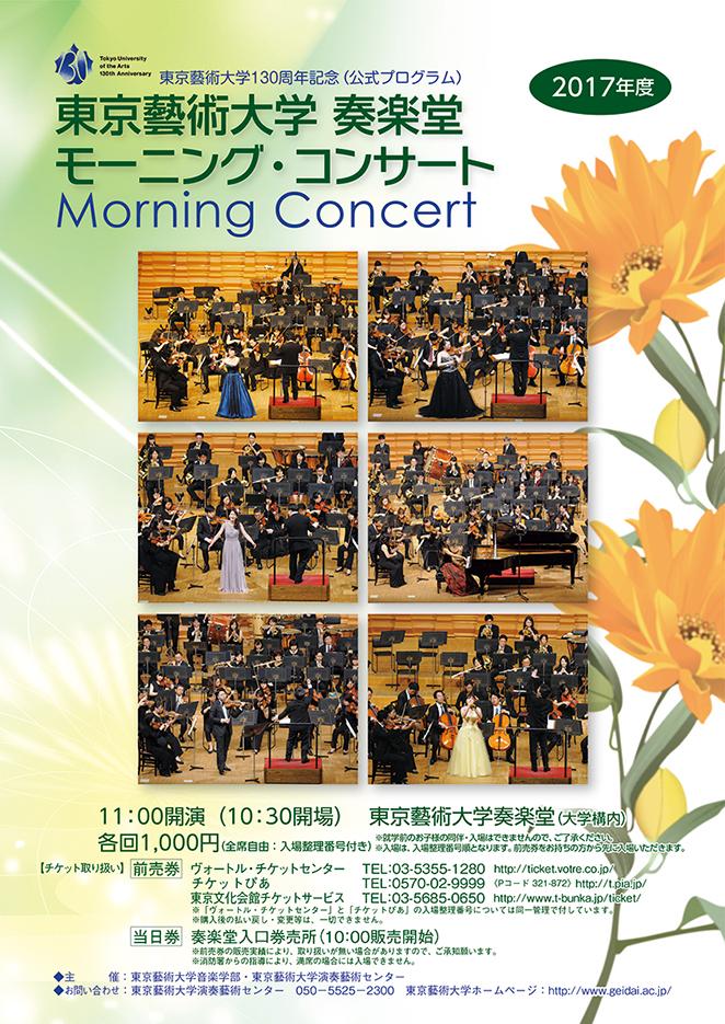 2017年度モーニング・コンサート