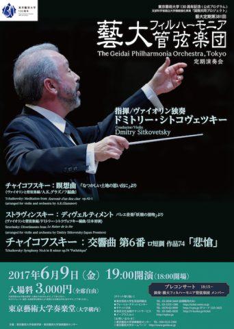 藝大定期第381回 藝大フィルハーモニア管弦楽団 定期演奏会