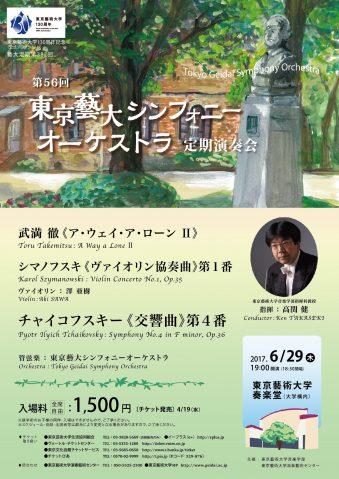 第56回 東京藝大シンフォニーオーケストラ定期演奏会