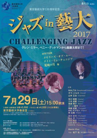 ジャズ in 藝大2017 CHALLENGING JAZZ