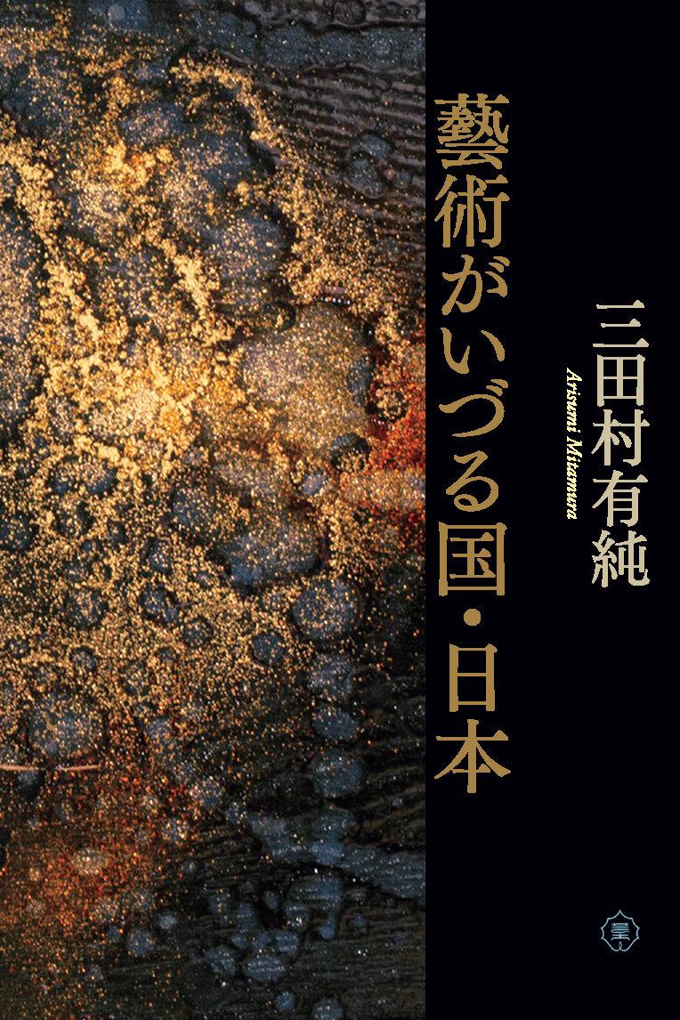 藝術がいづる国・日本