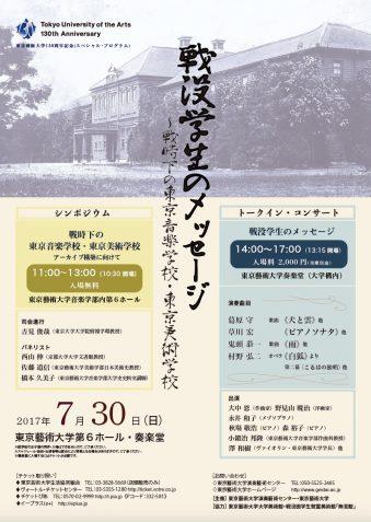 戦没学生のメッセージ~戦時下の東京音楽学校・東京美術学校