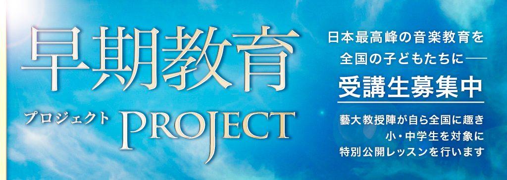 早期教育プロジェクト2017