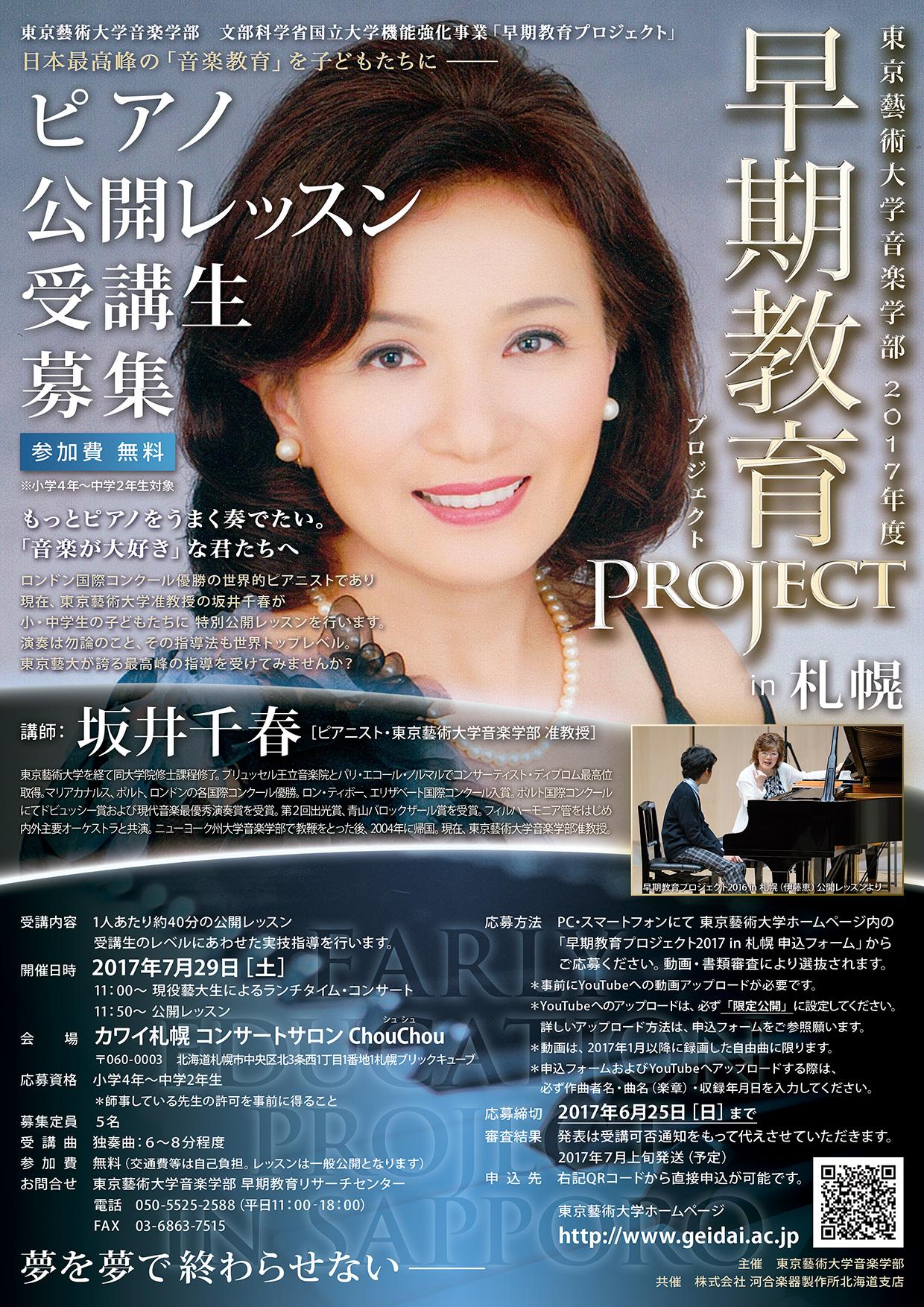 早期教育プロジェクト2017in東京