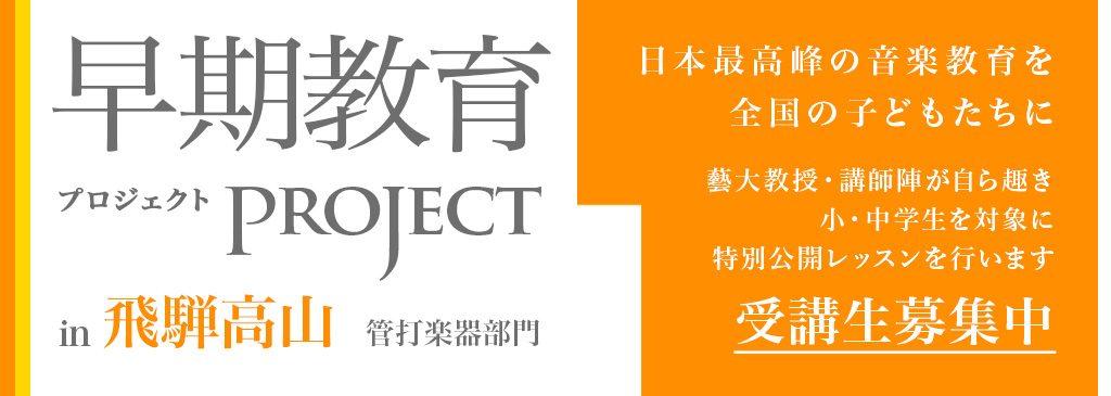早期教育プロジェクト2017in飛騨高山(管楽器・打楽器)