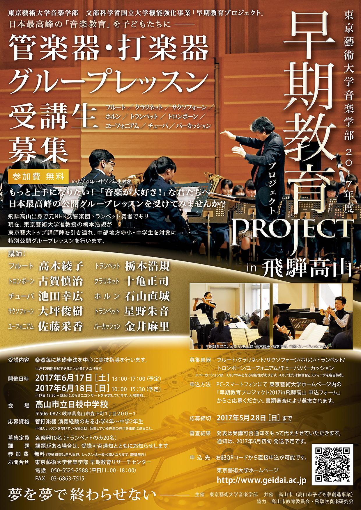 早期教育プロジェクト2017in飛騨高山
