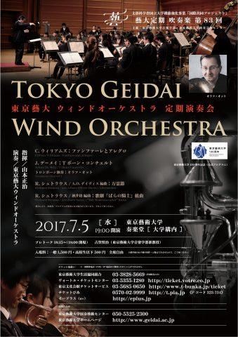 藝大定期吹奏楽83回 東京藝大ウィンドオーケストラ