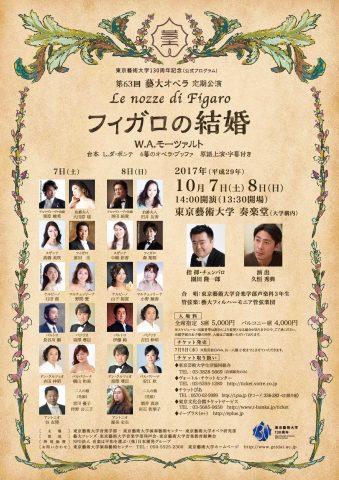 第63回藝大オペラ定期公演 W.A.モーツァルト フィガロの結婚