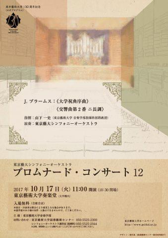 東京藝大シンフォニーオーケストラ プロムナード・コンサート12