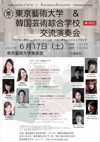 東京藝術大学&韓国芸術綜合学校交流演奏会