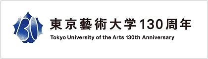 東京藝術大学130周年記念サイト