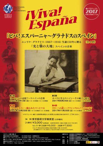 藝大プロジェクト2017 「ビバ!エスパーニャ~グラナドスのスペイン」 後期シリーズ スペイン的なるもの