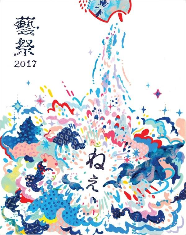 藝祭2017