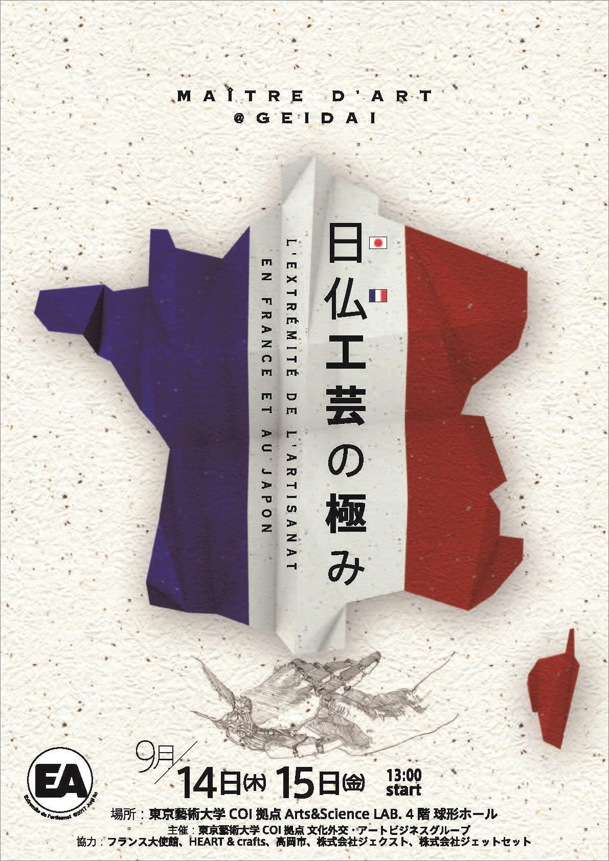 フランス人間国宝展関連企画「日仏工芸の極み」