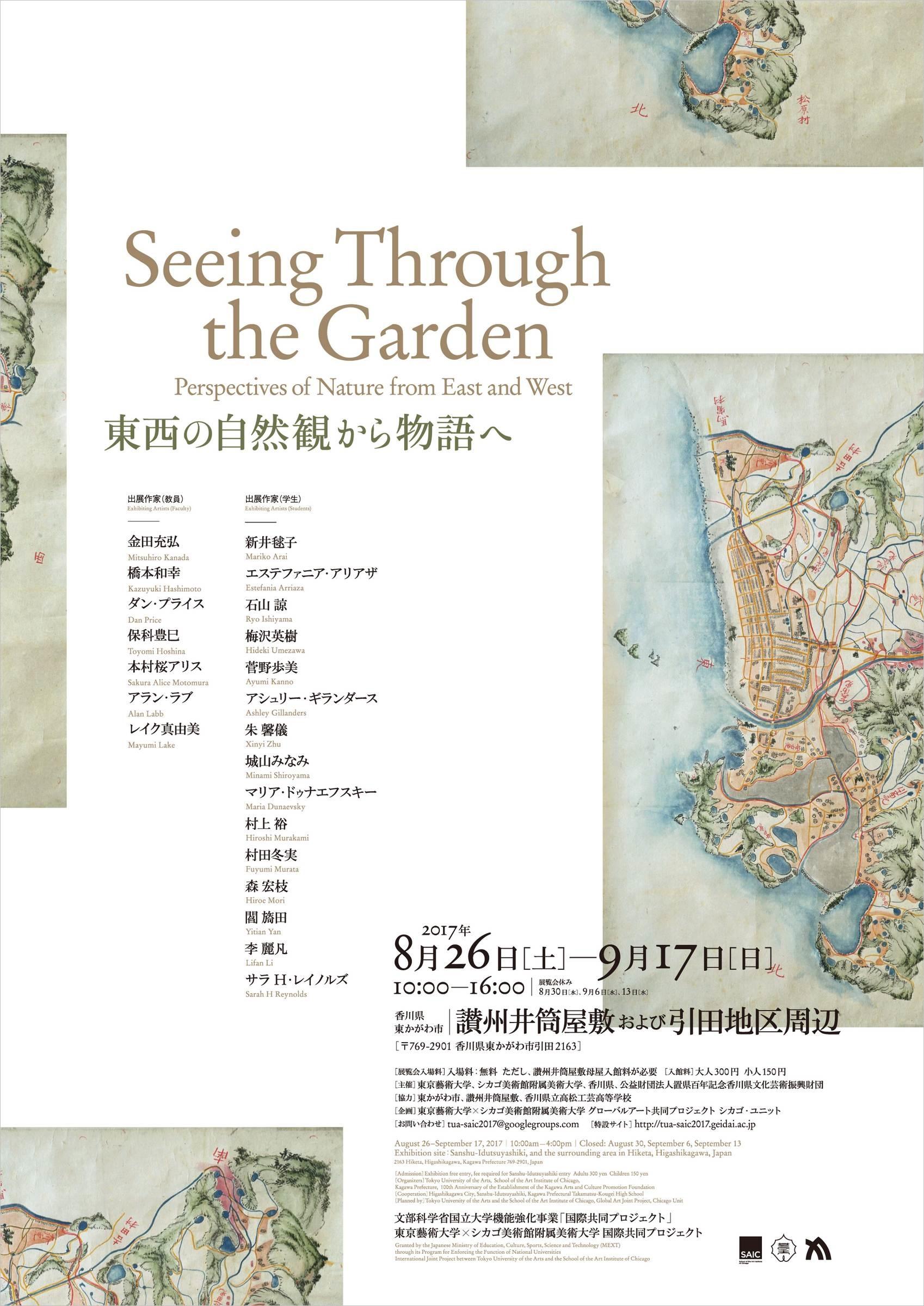 Seeing Through the Garden 東西の自然観から物語へ