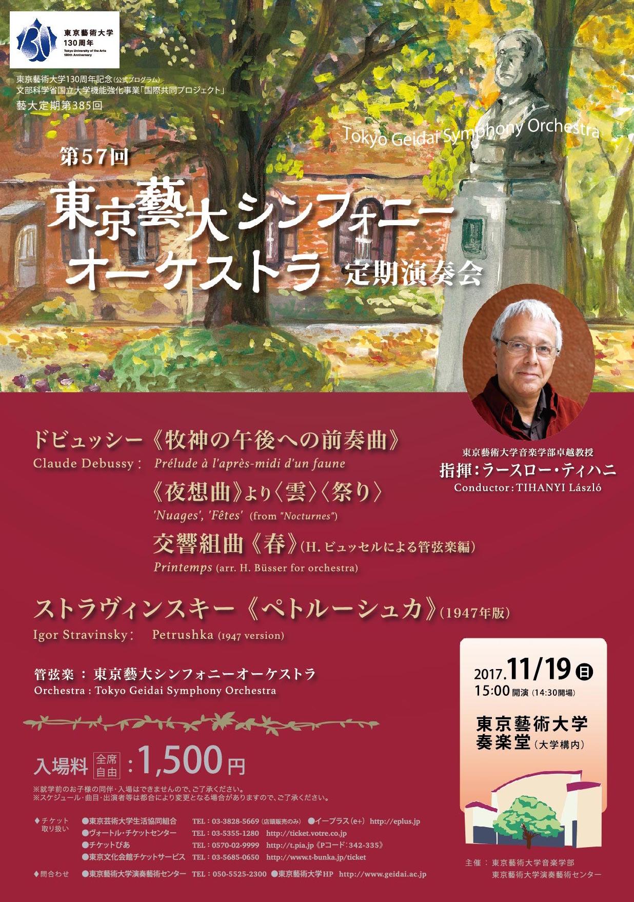 第57回 東京藝大シンフォニーオーケストラ定期演奏会
