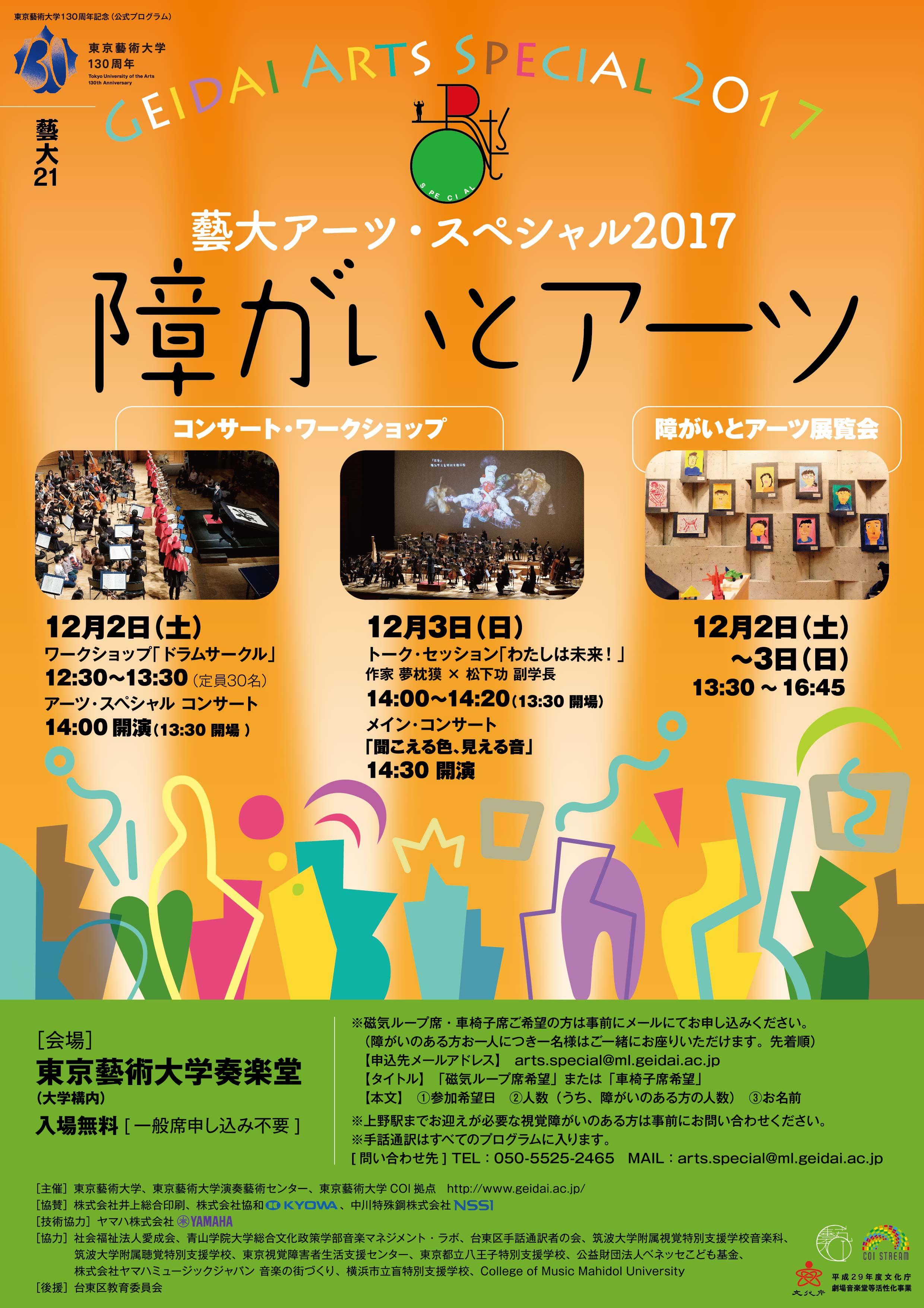 藝大21 藝大アーツ・スペシャル2017 障がいとアーツ