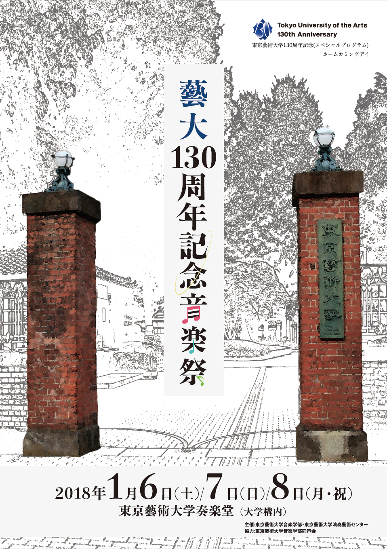 藝大130周年記念音楽祭