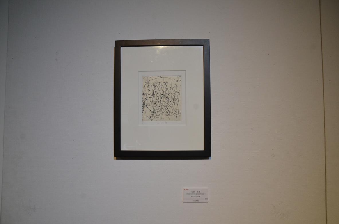 第12回 藝大アートプラザ大賞展