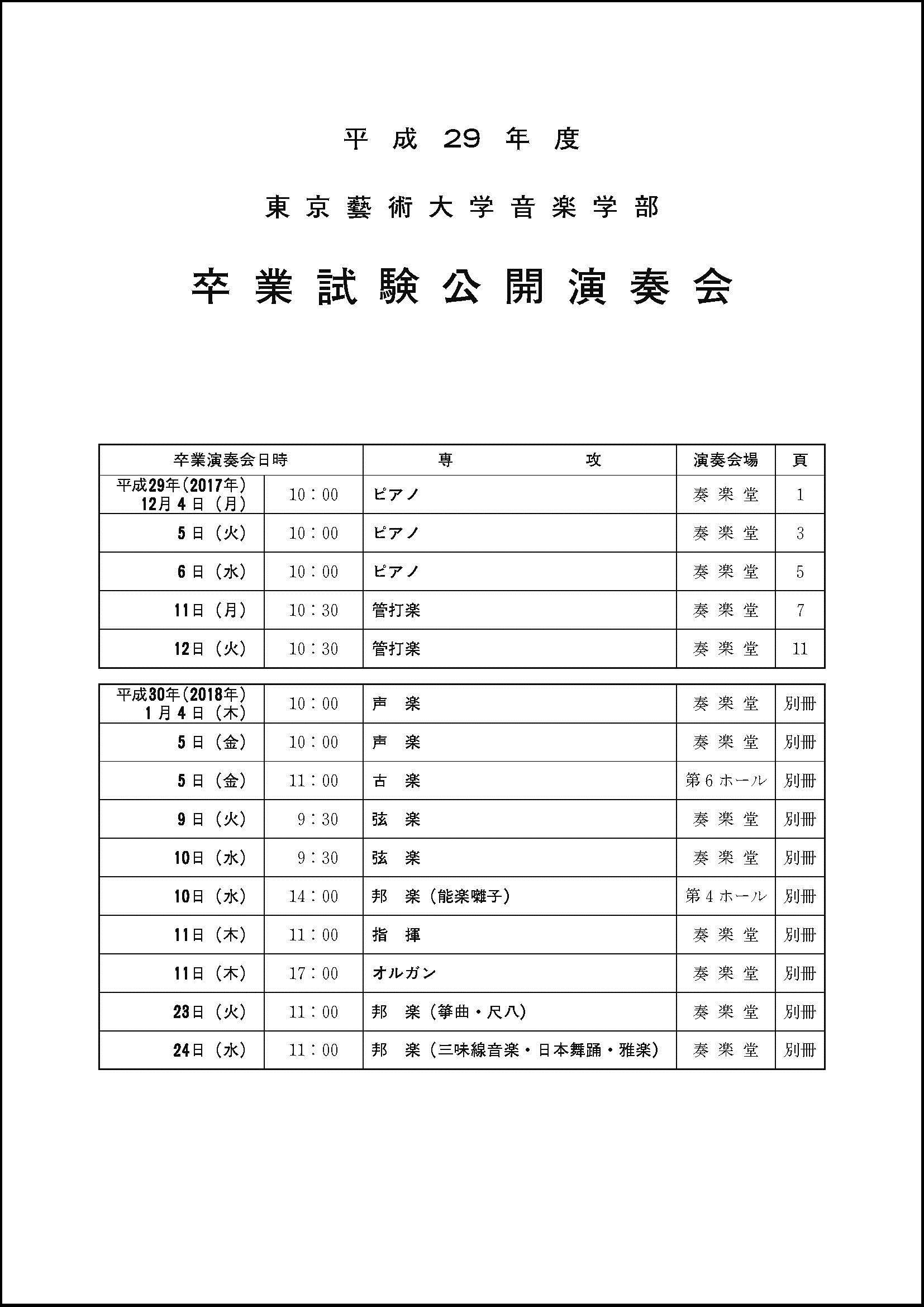 卒業演奏会プログラム