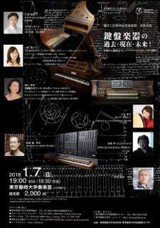 藝大130周年記念音楽祭 鍵盤楽器~未来永劫~