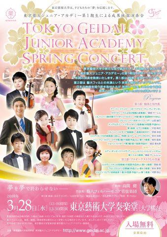 東京藝大ジュニア・アカデミー第1期生による成果披露演奏会「TOKYO GEIDAI JUNIOR ACADEMY SPRING CONCERT」