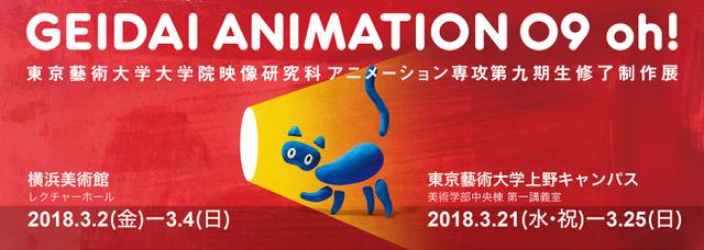 映像研究科アニメーション専攻第九期生修了制作展2018