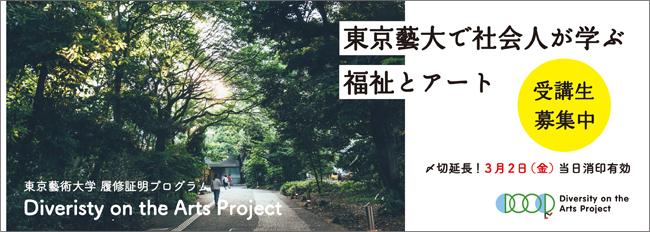 DOORプロジェクト201802