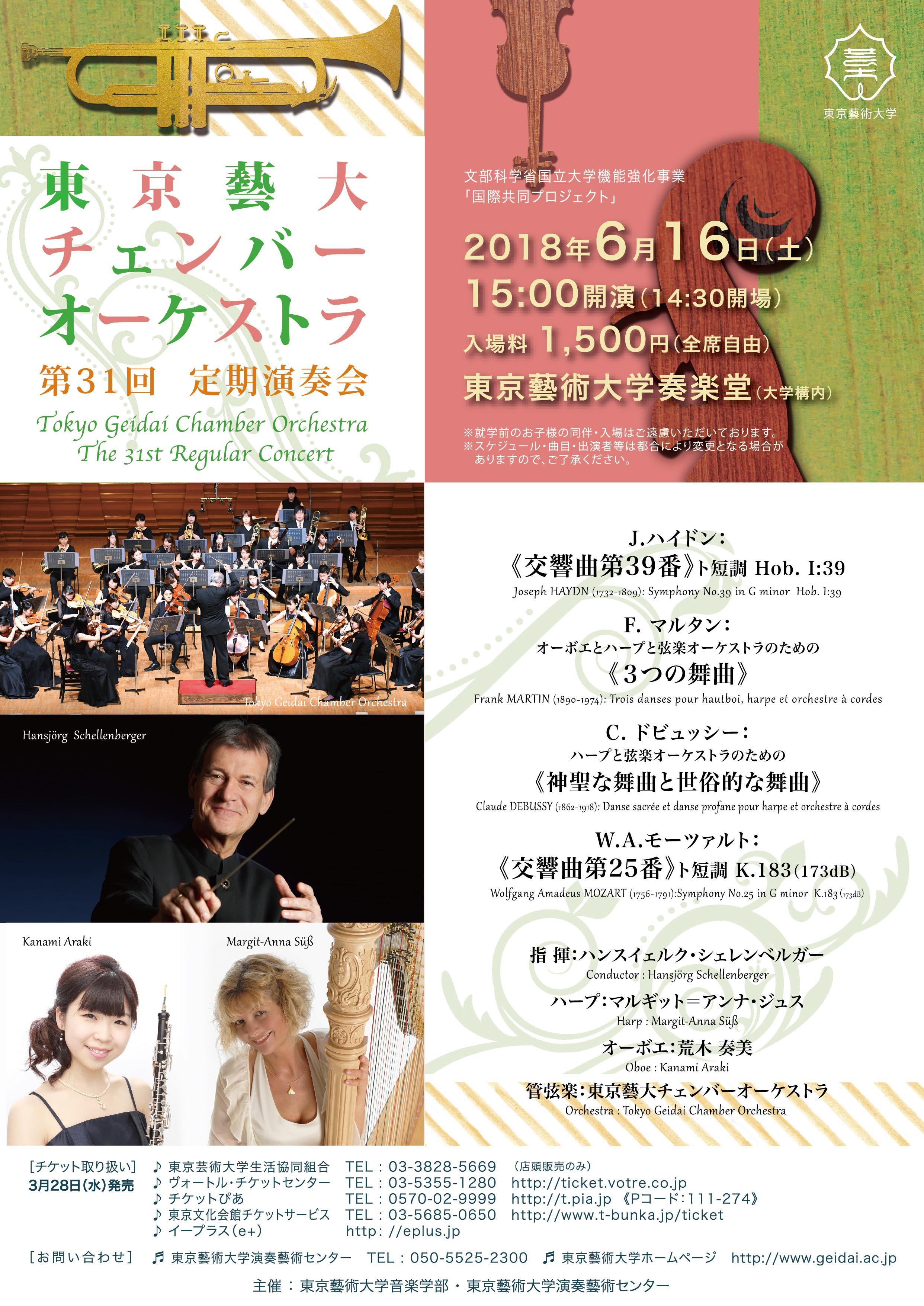東京藝大チェンバーオーケストラ 第31回定期演奏会