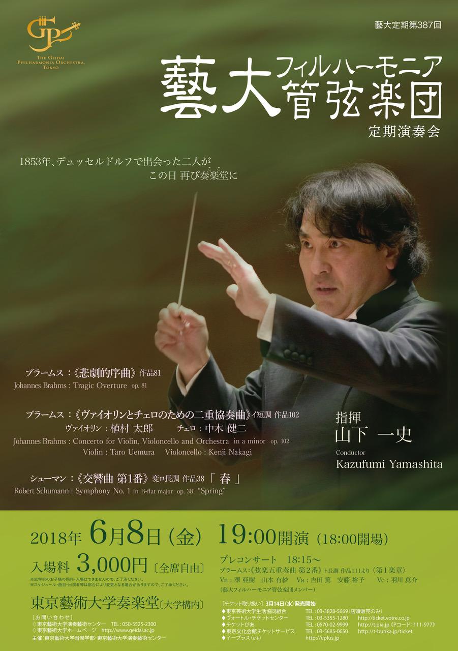 藝大フィルハーモニア管弦楽団 定期演奏会(藝大定期第387回)