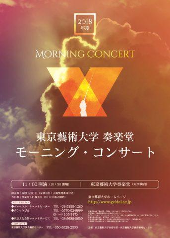 2018 モーニング・コンサート