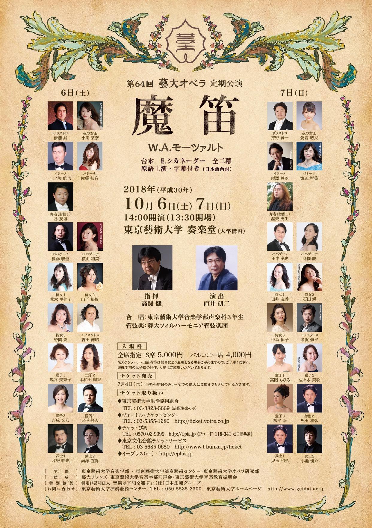 第64回藝大オペラ定期公演「魔笛」