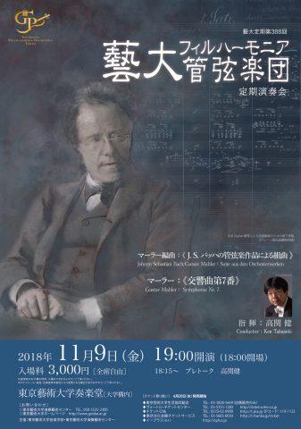 藝大フィルハーモニア管弦楽団 定期演奏会 (藝大定期第388回)