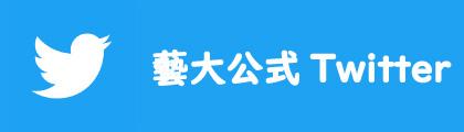 藝大Twitter