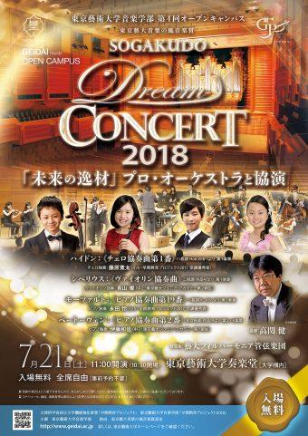 奏楽堂 ドリームコンサート2018