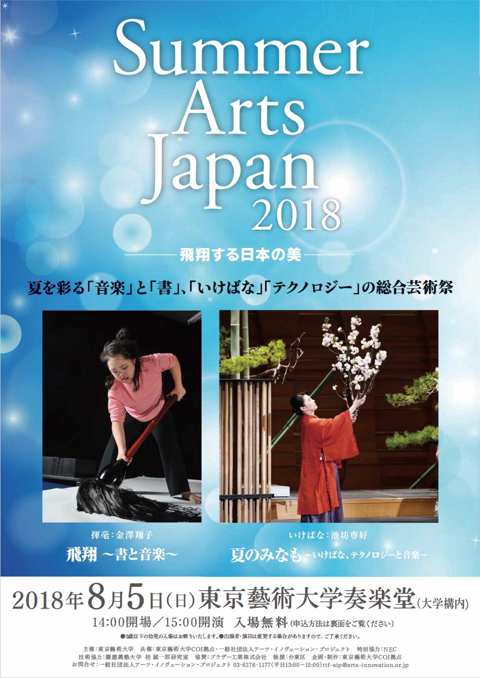 Summer Arts Japan 2018 ―飛翔する日本の美―