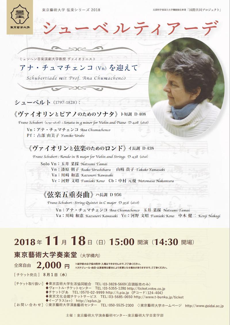 弦楽シリーズ2018 シューベルティアーデ アナ・チュマチェンコ(Vn)を迎えて