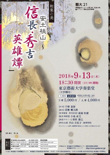 藝大21 和楽の美 安土桃山~信長・秀吉英雄譚