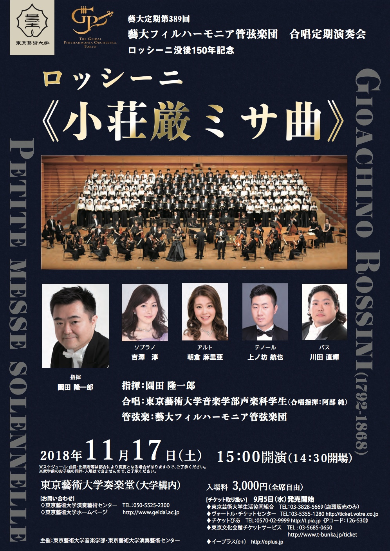 藝大フィルハーモニア管弦楽団合唱定期演奏会 (藝大定期第389回)