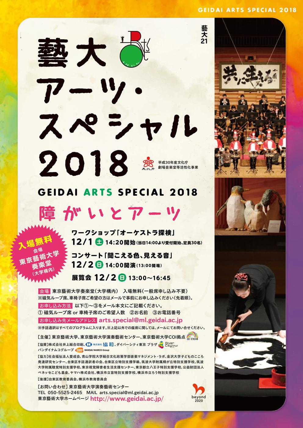 藝大21 藝大アーツ・スペシャル2018 障がいとアーツ