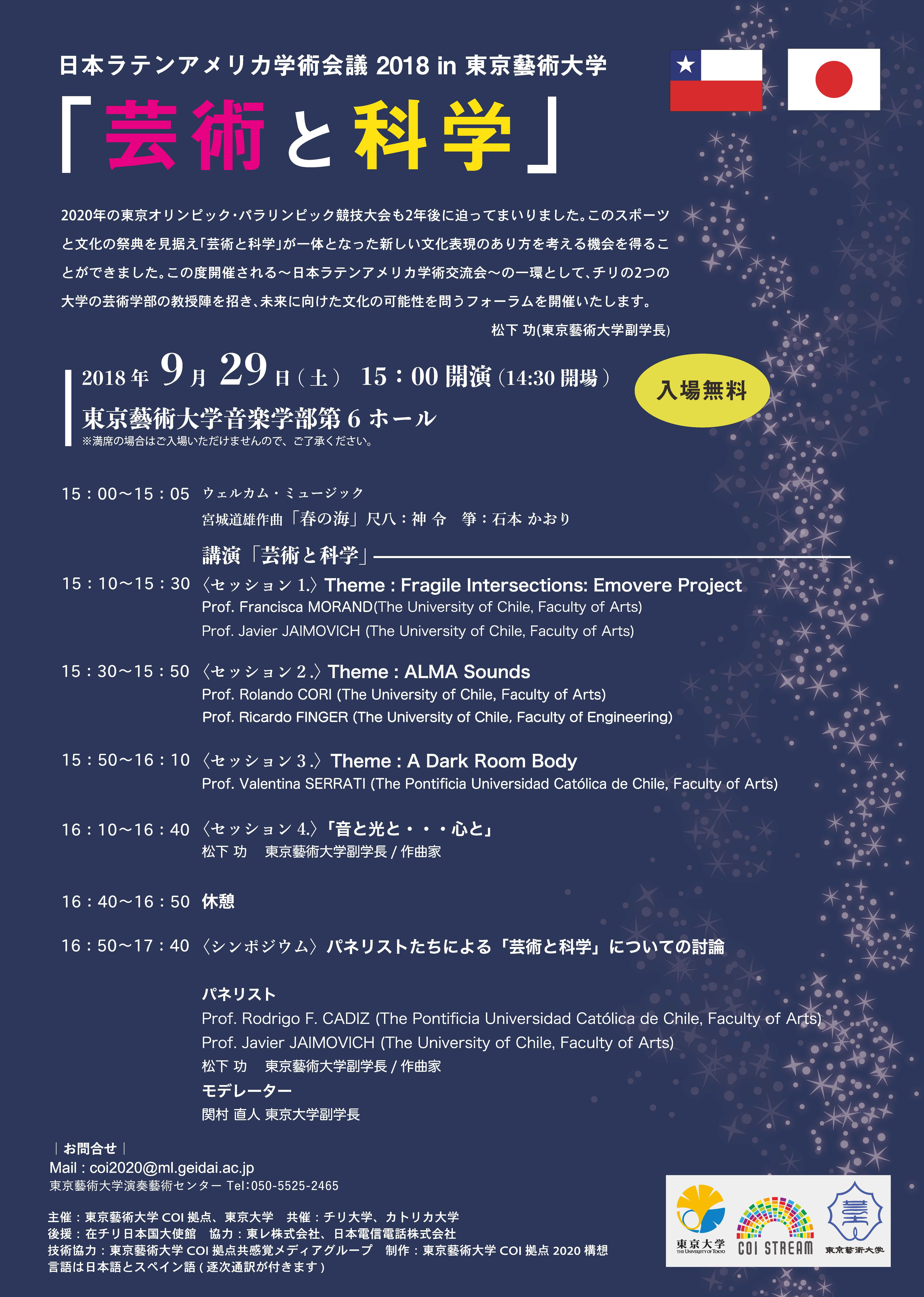 日本ラテンアメリカ学術会議2018 in東京藝術大学