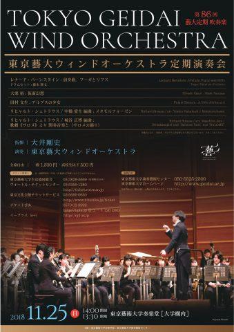 藝大定期 吹奏楽第86回 東京藝大ウィンドオーケストラ定期演奏会