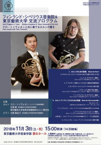 フィンランド・シベリウス音楽院&東京藝術大学 交流プログラム
