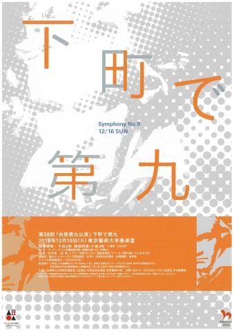 第38回 「台東第九公演」 下町で第九
