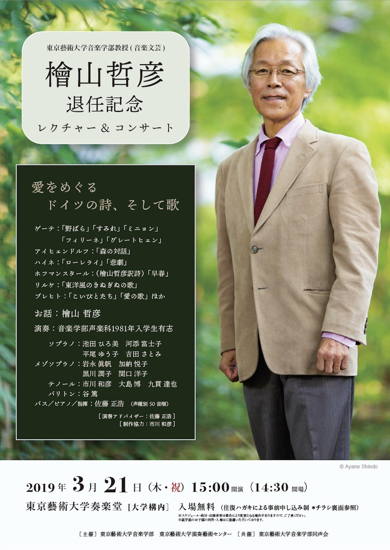 檜山哲彦 退任記念レクチャー& コンサート「愛をめぐるドイツの詩、そして歌」