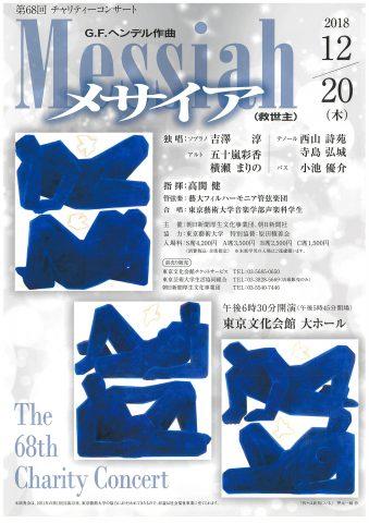 第68回 チャリティコンサート メサイア(東京文化会館)